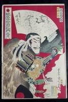 Original Ukiyoe - Japanese woodblock print by Toyohara Kunichika