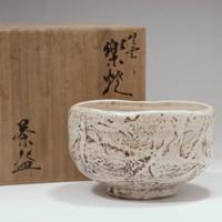 RAKU CHAWAN - Vintage Japanese Tea Bowl w Tomobako by UNRAKU #2234