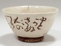 Antique Japanese Pottery Sake Cup by Otagaki Rengetsu #2255