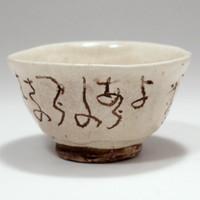 sale: Antique Japanese Pottery Sake Cup by Otagaki Rengetsu