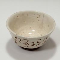 Antique Pottery Sake Cup by Otagaki Rengetsu #2261