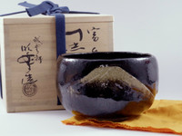 sale: KURO RAKU CHAWAN Japanese Black Pottery Tea Bowl by Sasaki Shoraku