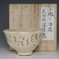 sale: CHOKO - Antique Pottery Poem Sake Cup by OTAGAKI RENGETSU #2286