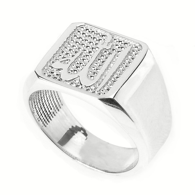 Solid White Gold Men's Allah Ring