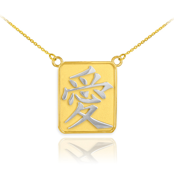 14K Two-Tone Gold Chinese Love Symbol Square Medallion Necklace