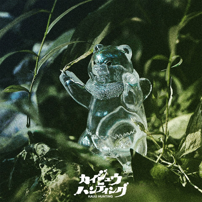 Kaiju Hunting : The Invisible Hunting Figure Set