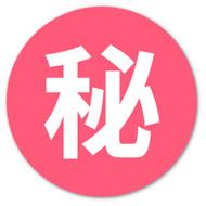 Emoji One Symbols Wall Icon: Circled Ideograph Secret