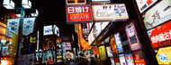 Standard Photo Board: Neon Signs in Shinjuku Ward - AMER