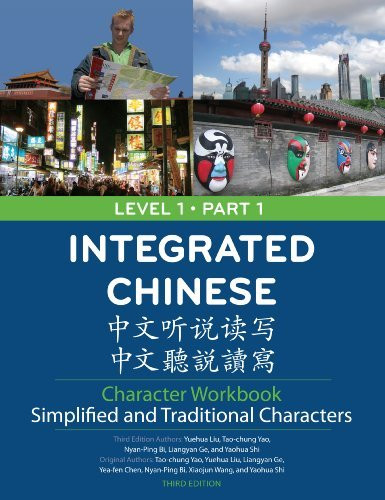 Integrated Chinese Character Workbook Level 1 Part 1