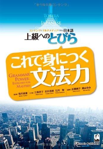 Kore De Mi Ni Tsuku Bumporyoku / Grammar Power