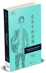 Reading Into a New China Volume 1 (Chinese Edition)