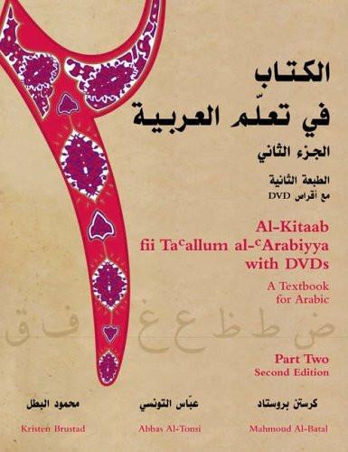 Al-Kitaab Fii A Textbook For Beginning Arabic Part 2