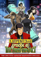 LUPIN THE 3RD EPSIDOE 0: FIRST CONTACT DVD