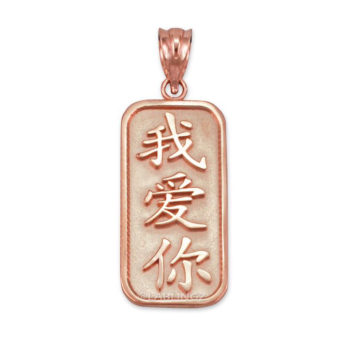 Rose Gold Chinese I Love You Symbol Rectangular Pendant Necklace