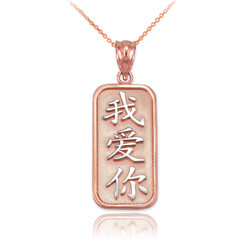"""Two-Tone Rose Gold Chinese """"I Love You"""" Symbol Pendant Necklace"""