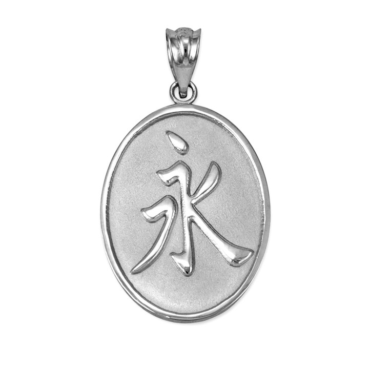 White Gold Chinese Everlasting Symbol Oval Pendant Necklace