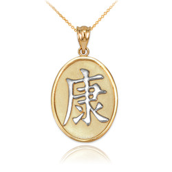 """Two-Tone Gold Chinese """"Health"""" Symbol Pendant Necklace"""