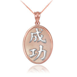 """Two-Tone Rose Gold Chinese """"Success"""" Symbol Pendant Necklace"""