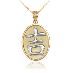 """Two-Tone Gold Chinese """"Good luck"""" Symbol Pendant Necklace"""