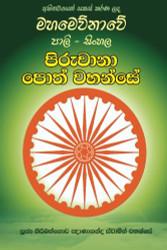 Pali-Sinhala Piruwana Poth Wahanse - පාලි - සිංහල පිරුවානා පොත් වහන්සේ