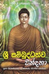 Sri Sambuddhathva Vandana - ශ්රී සම්බුද්ධත්ව වන්දනා
