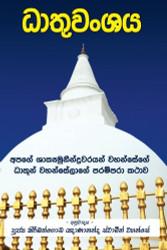 Dhathuwanshaya - ධාතුවංශය
