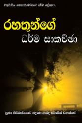 Rahathunge Dharma Sakachcha - රහතුන්ගේ ධර්ම සාකච්ඡා