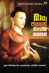 Badha Jayagath Magamayi Yahapath - බාධා ජයගත් මගමයි යහපත්