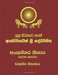 Anguththara Nikaya - Part 2 - අංගුත්තර නිකාය (දෙවන කොටස) චතුක්ක නිපාතය