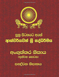 Anguththara Nikaya - Part 3 - අංගුත්තර නිකාය (තුන්වන කොටස) පඤ්චක නිපාතය