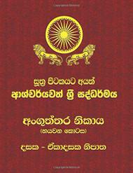 Anguththara Nikaya - Part 6 - අංගුත්තර නිකාය (හයවන කොටස) දසක - ඒකාදසක නිපාත