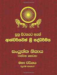 Sanyuththa Nikaya - Part 5 -1 - සංයුත්ත නිකාය (පස්වන කොටස) මහා වර්ගය (ප්රථම භාගය)