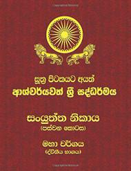 Sanyuththa Nikaya - Part 5 -2 - සංයුත්ත නිකාය (පස්වන කොටස) මහා වර්ගය (ද්විතීය භාගය)