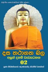 Dasa Thathagatha Bala - දස තථාගත බල (අලුත් දහම් වැඩසටහන - වෙළුම 02)