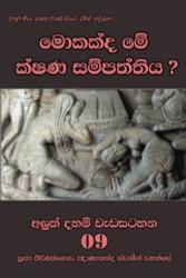 Mokakda Me Kshana Sampaththiya? - මොකක්ද මේ ක්ෂණ සම්පත්තිය? (අලුත් දහම් වැඩසටහන - වෙළුම 09)