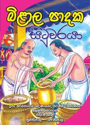 Bilala Paadaka Situwaraya - බිළාල පාදක සිටුවරයා