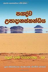 Pancha Upadanaskandhaya - පඤ්ච උපාදානස්කන්ධය (අලුත් දහම් වැඩසටහන - වෙළුම 10)
