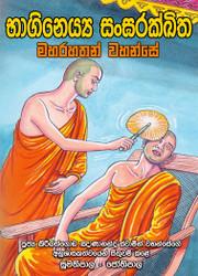 Bhagineyya Sangarakkhitha Maha Rahathan Wahansea - භාගිනෙය්ය සංඝරක්ඛිත මහරහතන් වහන්සේ