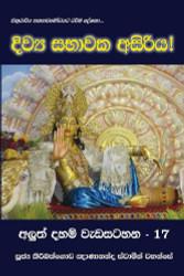 Divya Sabhawaka Asiriya - දිව්ය සභාවක අසිරිය! (අලුත් දහම් වැඩසටහන - වෙළුම 17)