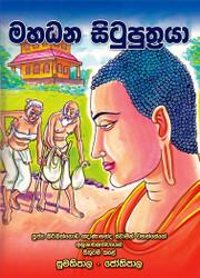 MahaDhana Situ Puthraya - මහධන සිටුපුත්රයා