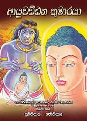 Ayuwaddhana Kumaraya (Sinhala) - ආයුවඩ්ඪන කුමාරයා