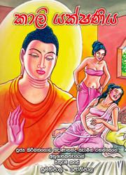 Kali Yakshaniya - කාලි යක්ෂණිය