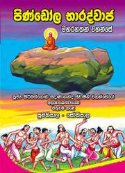 Pindola Bharadwaja Maharahathan Wahansea - පිණ්ඩෝල භාරද්වාජ මහරහතන් වහන්සේ