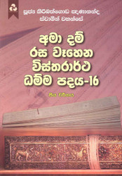 Wistharrtha Dammapadaya 16 - අමා දම්රස වෑහෙන විස්තරාර්ථ ධම්ම පදය 16 (MHM-208)