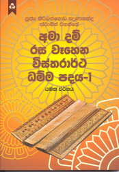 Wistharrtha Dammapadaya 1 - අමා දම්රස වෑහෙන විස්තරාර්ථ ධම්ම පදය 1 (MHM-213)