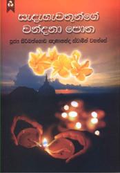 Sadahawathunge Wandanapotha - සැදැහැවතුන් ගේ වන්දනා පොත (MHM-227)