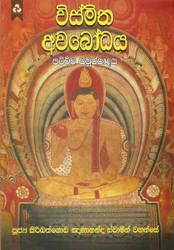 Wishmitha Awabodaya - විශ්මිත අවබෝධය – පටිච්චසමුප්පාදය (MHM-232)