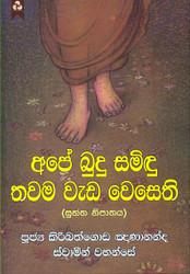 Ape Budu Samidu Thawama Weda Wesethi - අපේ බුදු සමිඳු තව ම වැඩ වෙසෙති (MHM-238)