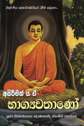 Asirimathya A Bhagawathano - අසිරිමත් ය ඒ භාග්යවතාණෝ…