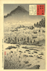 Japanese Print The Heart of the Valley Tsukigase by Matsuki Heikichi 1897 Art